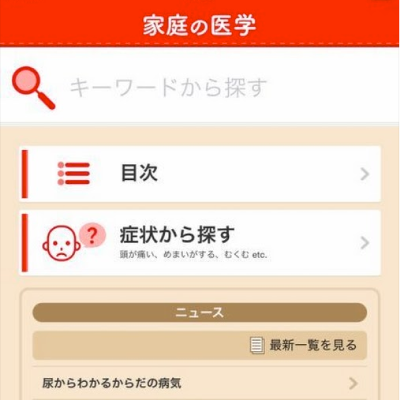 iPhoneアプリ「家庭の医学」5月まで無料
