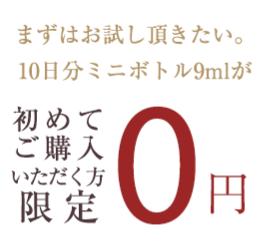 辺見えみりさんプロデュースの美容液がお試し0円!